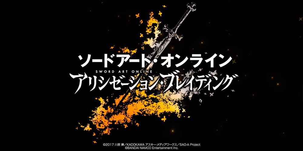 Imagen del juego Sword Art Online
